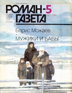 Роман-газета 1989 №05