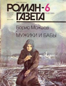 Роман-газета 1989 №06