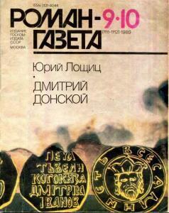 Роман-газета 1989 №09-10