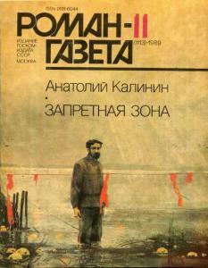 Роман-газета 1989 №11