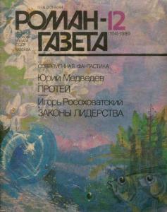 Роман-газета 1989 №12