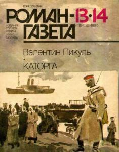 Роман-газета 1989 №13-14