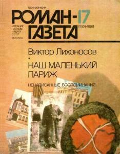 Роман-газета 1989 №17