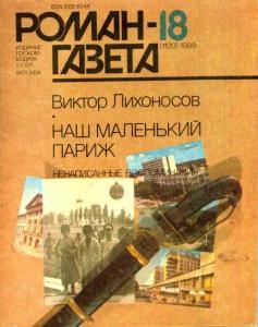 Роман-газета 1989 №18