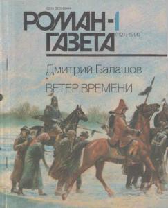 Роман-газета 1990 №01
