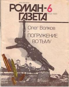 Роман-газета 1990 №06