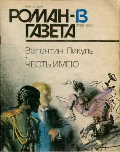 Роман-газета 1990 №13