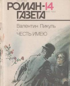Роман-газета 1990 №14