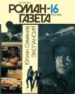 Роман-газета 1990 №16