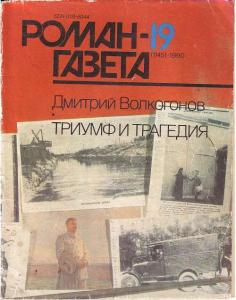 Роман-газета 1990 №19