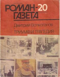 Роман-газета 1990 №20