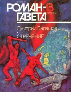 Роман-газета 1991 №13