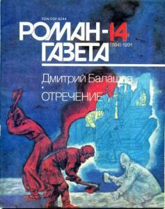 Роман-газета 1991 №14