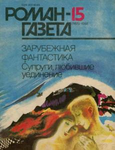 Роман-газета 1991 №15