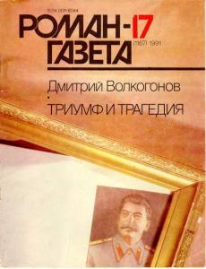 Роман-газета 1991 №17