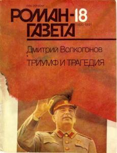 Роман-газета 1991 №18