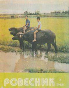Ровесник 1980 №02