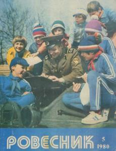 Ровесник 1980 №05