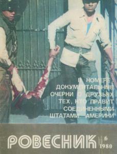 Ровесник 1980 №06