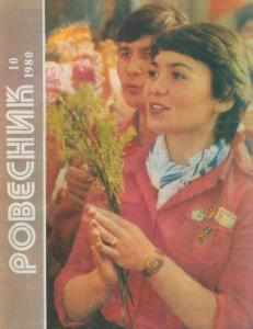 Ровесник 1980 №10
