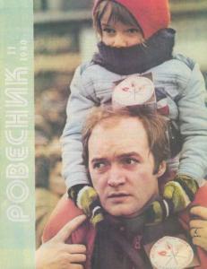 Ровесник 1980 №11