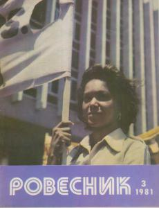 Ровесник 1981 №03