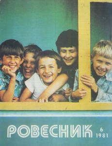 Ровесник 1981 №06