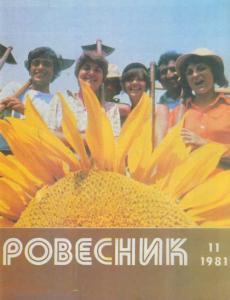 Ровесник 1981 №11
