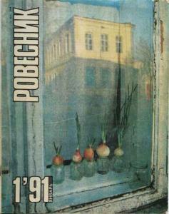 Ровесник 1991 №01