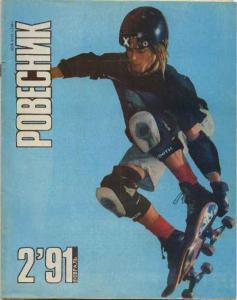 Ровесник 1991 №02