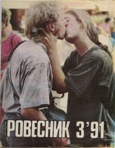 Ровесник 1991 №03