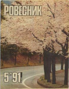 Ровесник 1991 №05