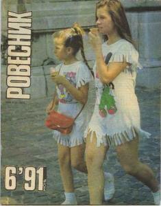 Ровесник 1991 №06