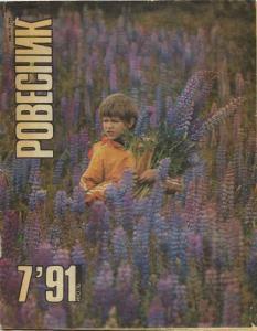 Ровесник 1991 №07