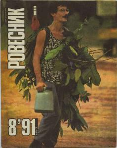 Ровесник 1991 №08