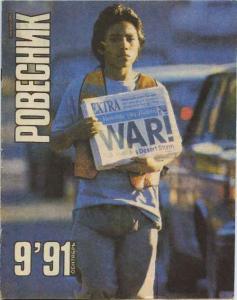 Ровесник 1991 №09