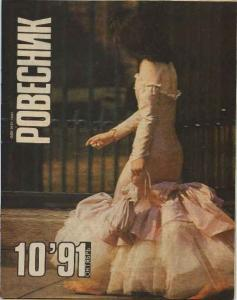 Ровесник 1991 №10