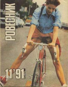 Ровесник 1991 №11