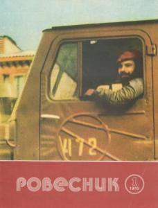 Ровесник 1976 №01