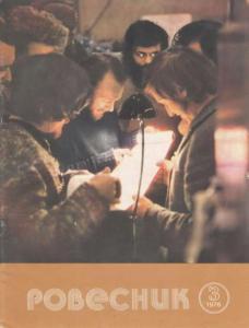 Ровесник 1976 №03