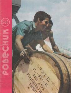 Ровесник 1976 №09
