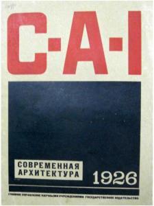 Современная архитектура 1926 №01