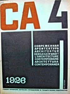 Современная архитектура 1926 №04