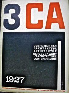 Современная архитектура 1927 №03