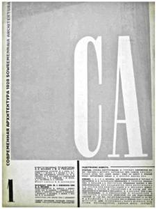 Современная архитектура 1928 №01