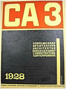 Современная архитектура 1928 №03
