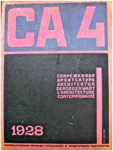 Современная архитектура 1928 №04