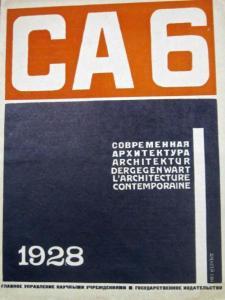 Современная архитектура 1928 №06