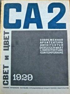 Современная архитектура 1929 №02