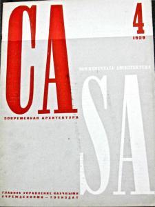 Современная архитектура 1929 №04